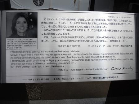 知事ブログ用写真(9月26日)③顔写真付き記念碑
