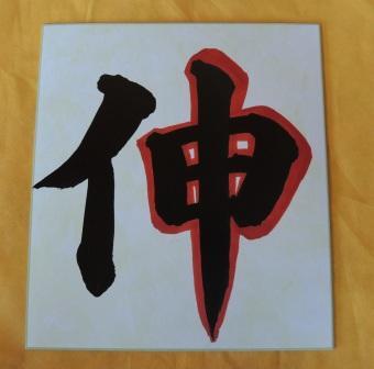 H28.01.04 「伸」の色紙