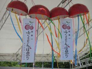日本一さくらんぼ祭り①