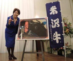 米沢牛GII祝賀会