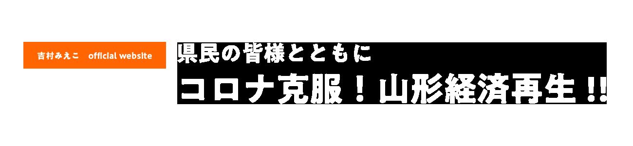 コロナ克服!山形経済再生!!